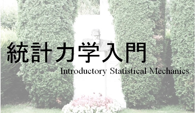 バーチャルラボ 統計力学入門